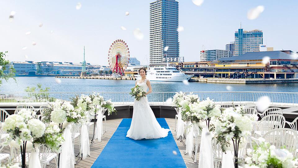 神戸の海を一望できる空間で結婚式が叶う 1日1組の贅沢空間でオリジナルレストランウェディング
